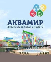 аквамир в новосибирске фото и цены